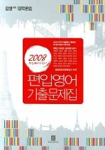 편입영어 기출문제집 (2008)