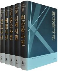 현대철학사전 세트(양장본 HardCover)(전5권)