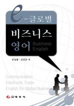 E-글로벌 비즈니스 영어