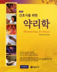 약리학. 3/E(간호사를 위한)(2판)