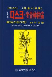 디스크 좌골신경통: 침구비방
