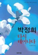 박정희 다시 태어나다