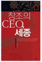 창조의 CEO 세종(개정판)(양장본 HardCover)