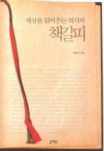 책갈피(세상을 읽어주는 의사의)