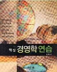 경영학연습(핵심)(6판)