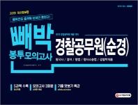 경찰공무원(순경) 봉투모의고사(2019)(빼박)(증보판) #