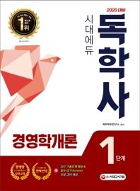 경영학개론(독학사 1단계)(2020)(시대에듀)