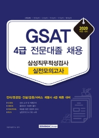 GSAT 삼성직무적성검사 4급 전문대졸 채용 실전 모의고사(2020)