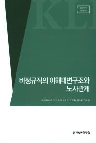 비정규직 이해대변구조와 노사관계(정책연구 2016-13)