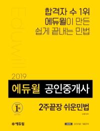 공인중개사 2주끝장 쉬운민법(2019)(에듀윌)