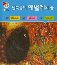 털복숭이 애벌레의 꿈(꿈꾸는 겨자씨 과학동화 4)(양장본 HardCover)