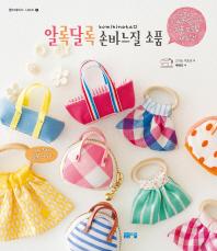 알록달록 손바느질 소품(핸드메이드 시리즈 3)