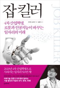잡 킬러  4차 산업혁명, 로봇과 인공지능이 바꾸는 일자리의 미래