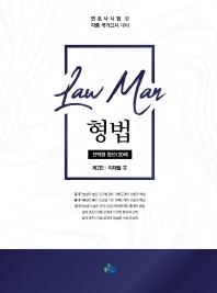형법 선택형 정선 120제(LawMan)(2판)