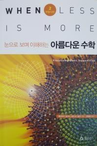 아름다운 수학. 2: 부등식편(눈으로 보며 이해하는)