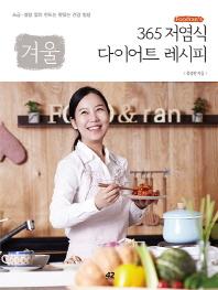 365 저염식 다이어트 레시피: 겨울(Foodran's)
