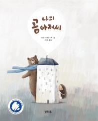 나의 곰 아저씨(상상그림책 2)