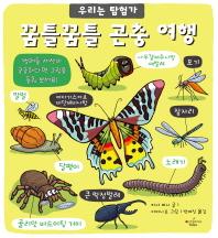 우리는 탐험가: 꿈틀꿈틀 곤충 여행