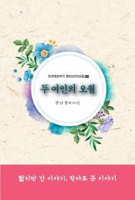 두 여인의 오월(한국대표작가 콩트105인선집 1)