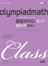 올림피아드 중등 수학 클래스 3단계(KMO IMO 준비를 위한)
