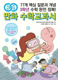 만화 수학교과서 초등 3학년(개념연결)