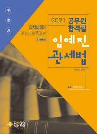 임예진 관세법(2021)(공무원 합격필)