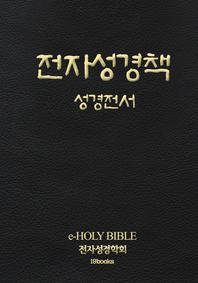 전자성경책 성경전서