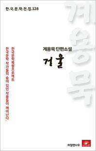 계용묵 단편소설 거울(한국문학전집 128)