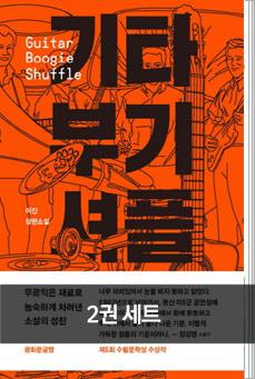 [세트] 기타 부기 셔플 (e오디오북) 2권 세트