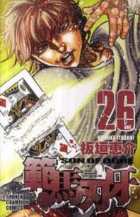 範馬刃牙  26