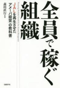[해외]全員で稼ぐ組織 JALを再生させた「アメ-バ經營」の敎科書