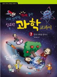 집요한 과학 교과서. 7: 현대 과학을 찾아서