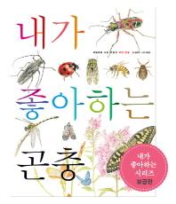 내가 좋아하는 곤충