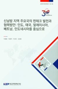 신남방 지역 주요국의 핀테크 발전과 협력방안: 인도, 태국, 말레이시아, 베트남, 인도네시아를 중심으로(?