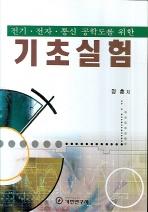 기초실험(전기 전자 통신 공학도를 위한)