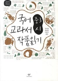 국어 교과서 작품 읽기: 중3 시(개정판)