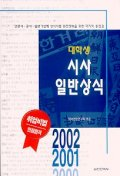 대학생 시사 일반상식 2002