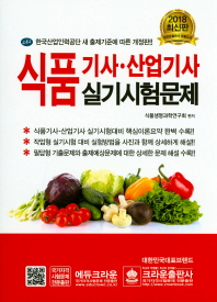 식품기사 산업기사 실기시험문제(2018)(개정판)