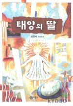 태양의 딸 ▼/비룡소[1-450015]
