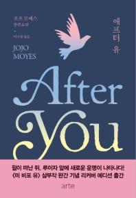 애프터 유(After You)(리커버 에디션)