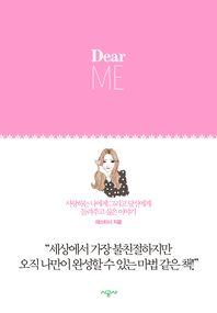 Dear ME(디어 미)