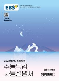고등 과학탐구영역 생명과학1(2021)(2022 수능대비)(EBS 수능특강 사용설명서)