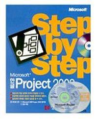 한글 PROJECT 2002(STEP BY STEP)