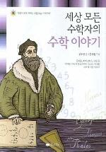 세상 모든 수학자의 수학 이야기(마음이 쑥쑥 자라는 세상 모든 시리즈 07)