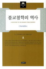 불교철학의 역사(프라즈냐 총서 1)(양장본 HardCover)