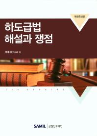 하도급법 해설과 쟁점(2018)