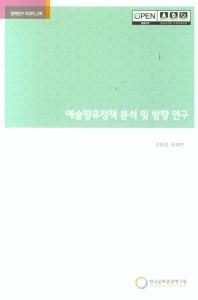 예술향유정책 분석 및 방향 연구(정책연구 2020-8)