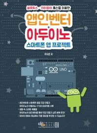앱인벤터+아두이노 스마트폰 앱 프로젝트(블루투스 와이파이 통신을 이용한)