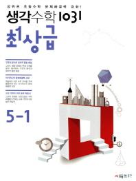 초등 수학 5-1 최상급(2016)