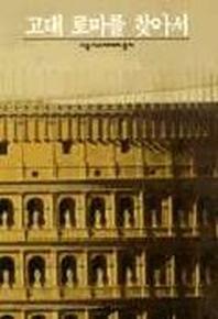 고대 로마를 찾아서(시공 디스커버리 총서 25)